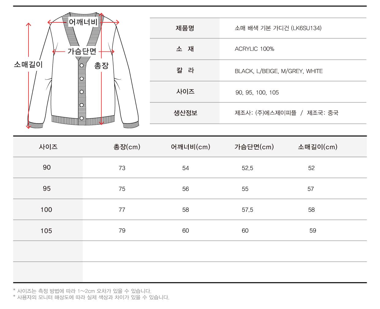 시그니피컨트(SIGNIFICANT) 소매 배색 Y 니트 가디건(LK6SU134-004)