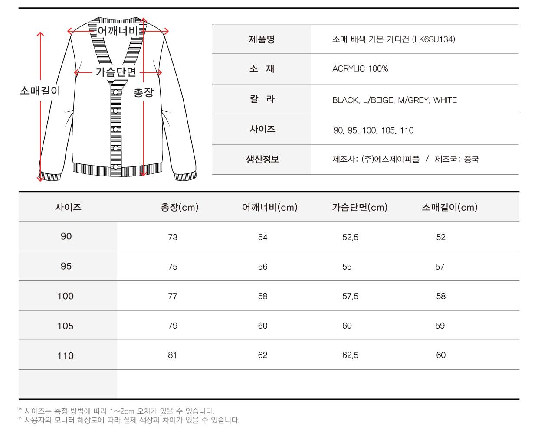 시그니피컨트(SIGNIFICANT) 소매 배색 Y 니트 가디건(LK6SU134-076)